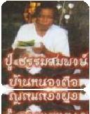 AJ Tamsomphong