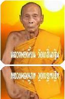 LP Pian, Wat GernGaTin